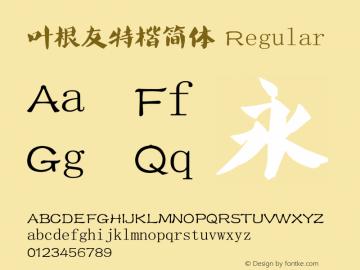 叶根友特楷简体 Version 1.00 August 18, 2017, initial release图片样张