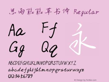 思雨聪聪草书体 Regular Version 1.20;August 1, 2018;FontCreator 11.5.0.2427 64-bit图片样张