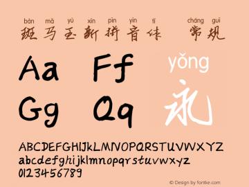 斑马玉新拼音体 Version 1.00 July 27, 2018, initial release图片样张
