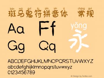 斑马鬼符拼音体 Version 1.00, first edition, 27 July 2018图片样张