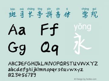 斑马长亭拼音体 Version 1.00 July 27, 2018, initial release图片样张