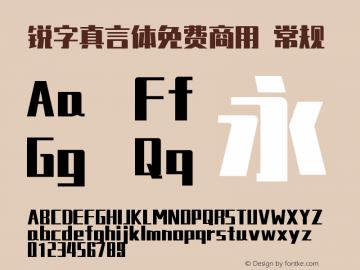锐字真言体免费商用 常规 Version 1.0  www.reeji.com QQ:2770851733 Mail:Reejifont@outlook.com REEJI锐字家族 上海锐线创意设计有限公司图片样张