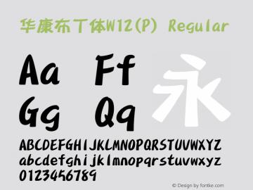 华康布丁体W12(P) Version 1.110 {DfLp-4CH2-B1ZH-221C-WYJ2}图片样张