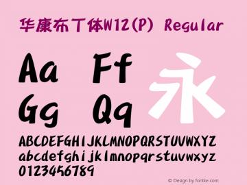 华康布丁体W12(P) Version 1.110 {DfLp-5R4B-CDKY-MJR5-SJ4U}图片样张