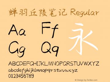 蝉羽丘陵笔记 Regular Version 1.00 本字库版权归长沙蝉之语文化创意有限公司所有,QQ:383165808,手机17807310710图片样张