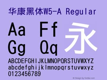 华康黑体W5-A Version 3.300 {DfLp-C9XS-B7H6-3BUZ-GZZL}图片样张