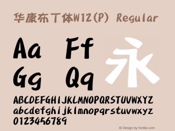 华康布丁体W12(P) Version 1.110 {DfLp-C9XS-B7H6-3BUZ-GZZL}图片样张
