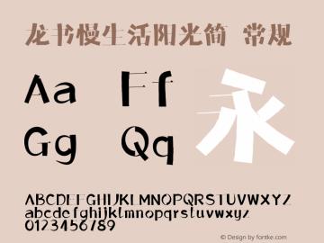 龙书慢生活阳光简 常规 Version 1.0  www.loongtype.com QQ:2238800357 Mail:loongtype@qq.com 龙书字库 上海龙书文化艺术中心(有限合伙)图片样张