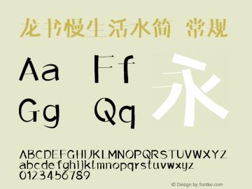 龙书慢生活水简 常规 Version 1.0  www.loongtype.com QQ:2238800357 Mail:loongtype@qq.com 龙书字库 上海龙书文化艺术中心(有限合伙)图片样张