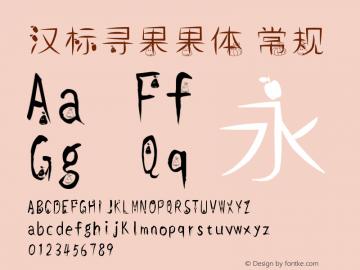 汉标寻果果体 Version 1.00 August14. 2018,initial release图片样张