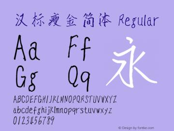 汉标瘦金简体 Version 1.00图片样张