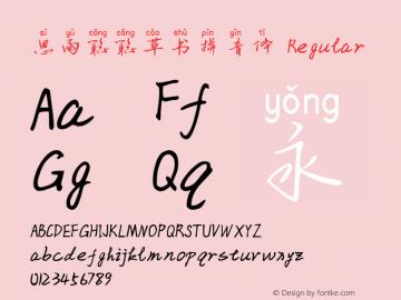 思雨聪聪草书拼音体 Version 1.20;December 17, 2018;FontCreator 11.5.0.2427 32-bit图片样张