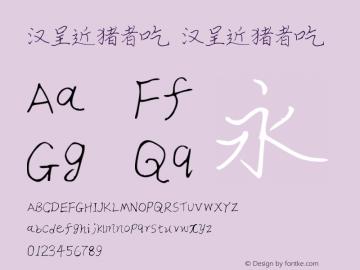 汉呈近猪者吃 Version 1.00 January 10, 2019, initial release图片样张