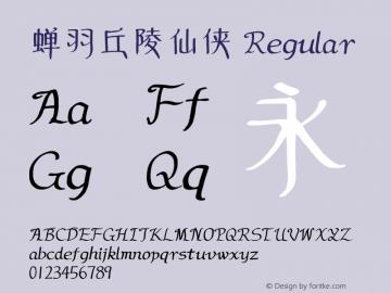 蝉羽丘陵仙侠 Regular Version 1.00 本字库版权归长沙蝉之语文化创意有限公司所有,QQ:383165808,手机17807310710图片样张