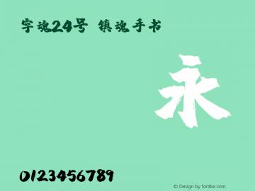字魂24号-镇魂手书 v1.0图片样张