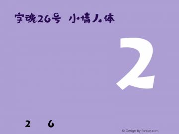 字魂26号-小情人体 v1.0图片样张