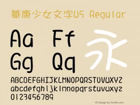 華康少女文字W5 Regular 1 July., 2000: Unicode Version 2.00 Font Sample