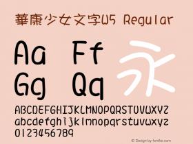 華康少女文字W5 Regular Version 2.00 Font Sample
