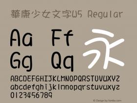 華康少女文字W5 Regular Version 3.00 Font Sample