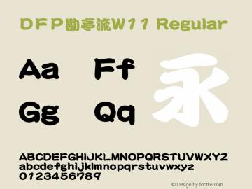 DFP勘亭流W11 20 Jul, 2001: Version 2.00图片样张