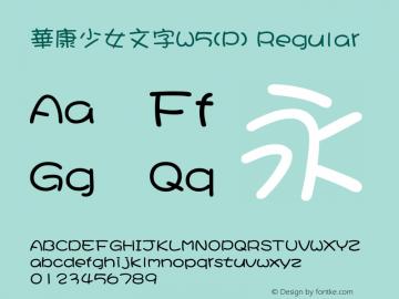 華康少女文字W5(P) Regular Version 3.00 Font Sample