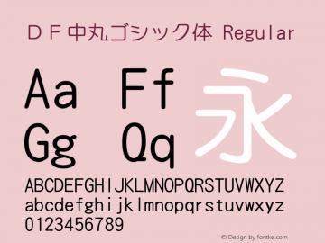 DF中丸ゴシック体 Regular 1 Apr, 1997: Version 2.10 Font Sample
