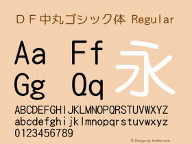 DF中丸ゴシック体 Regular 1 Apr, 1997: Version 2.10 Font Sample