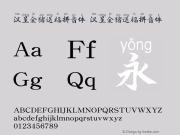 汉呈金猪送福拼音体 Version 0.00 January 24, 2019图片样张