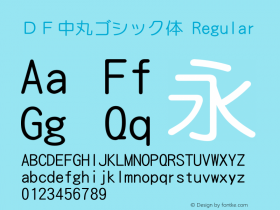 DF中丸ゴシック体 Regular Version 2.20 Font Sample