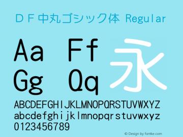 DF中丸ゴシック体 Regular Version 2.20 Font Sample