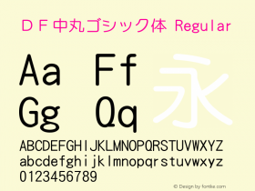 DF中丸ゴシック体 Regular Version 3.100 Font Sample