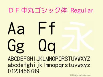 DF中丸ゴシック体 Regular Version 3.100 Font Sample