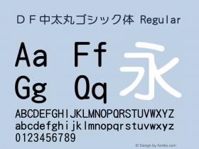 DF中太丸ゴシック体 Regular 1 Apr, 1997: Version 2.10 Font Sample