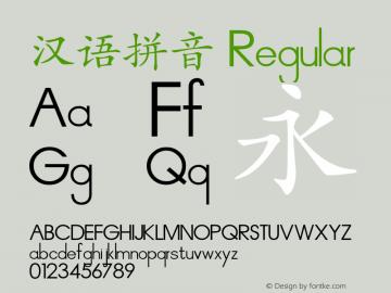 汉语拼音 Version 1.00 February 10, 2018, initial release图片样张