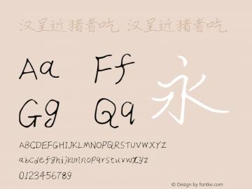 汉呈近猪者吃 Version 1.00 February 16, 2019, initial release图片样张