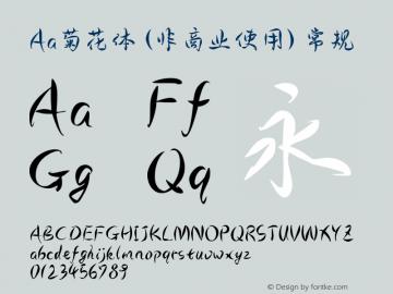 Aa菊花体 (非商业使用) Version 1.000图片样张