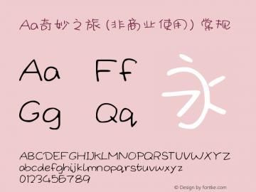 Aa奇妙之旅 (非商业使用) Version 1.000 Font Sample