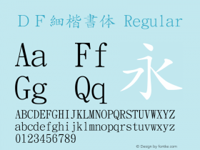 DF細楷書体 Regular 1 Apr, 1997: Version 2.10 Font Sample