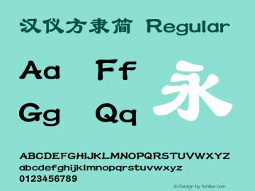 汉仪方隶简 Version 3.53图片样张