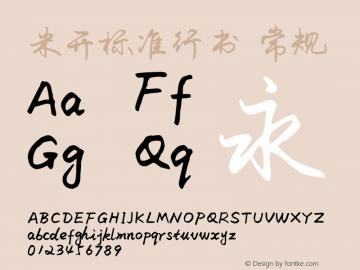 米开标准行书 常规 Version 1.00 April 3, 2017, initial release图片样张