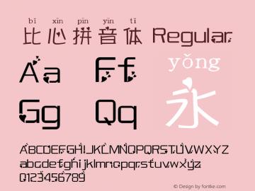 比心拼音体 Version 1.00图片样张