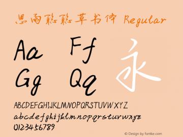思雨聪聪草书体 Regular Version 1.20;July 22, 2018;FontCreator 11.5.0.2427 64-bit图片样张
