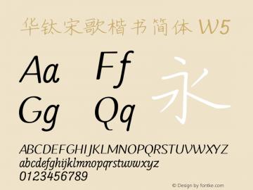 华钛宋歌楷书简体W5 Version 1.001图片样张