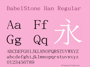 BabelStone Han Version 12.1.3 April 11, 2019 Font Sample