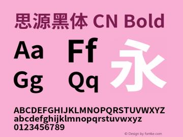 思源黑体 CN Bold 图片样张