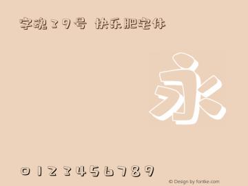 zihun39hao-kuailefeizhaiti v1.0图片样张