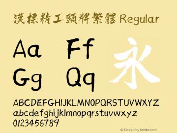 汉标精工头牌繁体 Version 1.00图片样张
