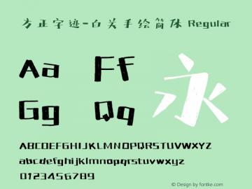 方正字迹-白关手绘简体 Version 1.20图片样张