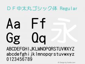 DF中太丸ゴシック体 Version 3.120图片样张