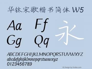 华钛宋歌楷书简体W5 Version 1.004图片样张